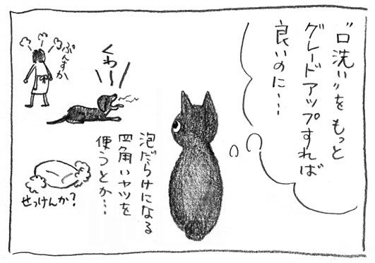 2_せっけん