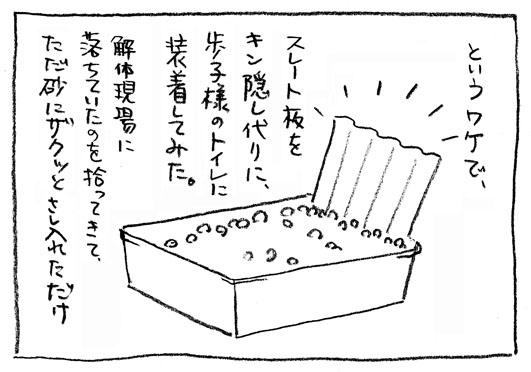 3_スレート