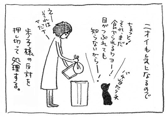 4_バチ当たり