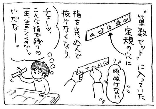 2_定規の穴
