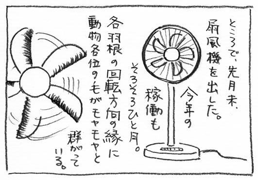 3_扇風機