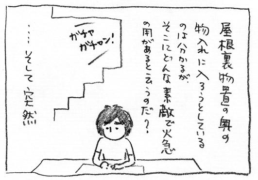 3_屋根部屋