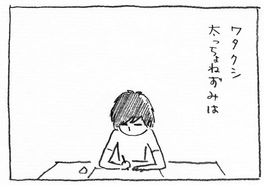 1_ワタクシ