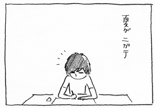 2_夏苦手