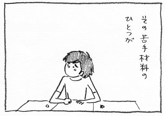 3_苦手材料