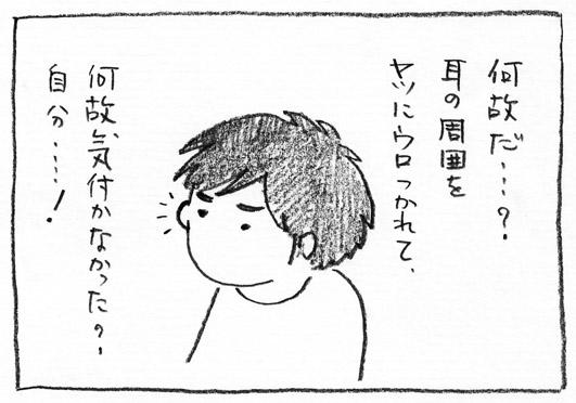 8_ウロつかれて