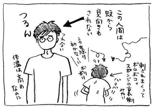 2_つるん