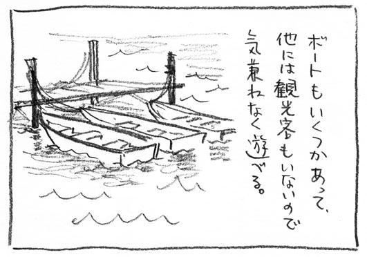 4_ボート