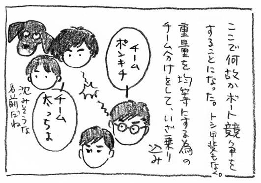 5_チーム