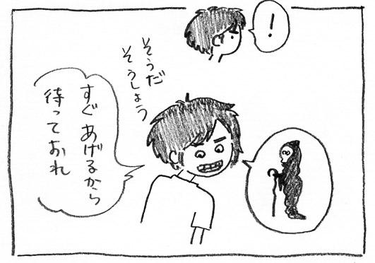 3_待っておれ