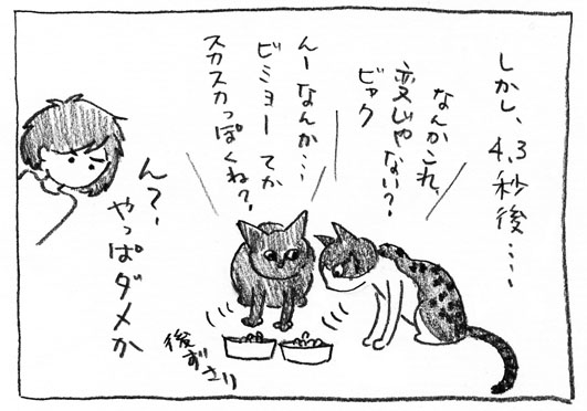 7_やっぱダメ
