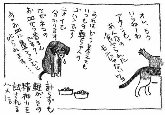 8_精神力