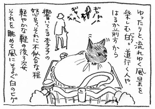 4_李子の怒号