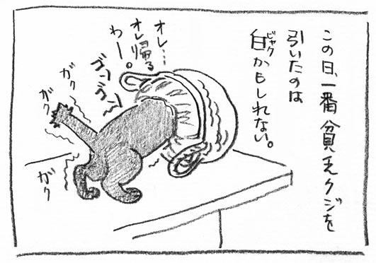 4_びんぼくじ