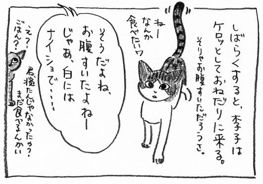 4_おねだり