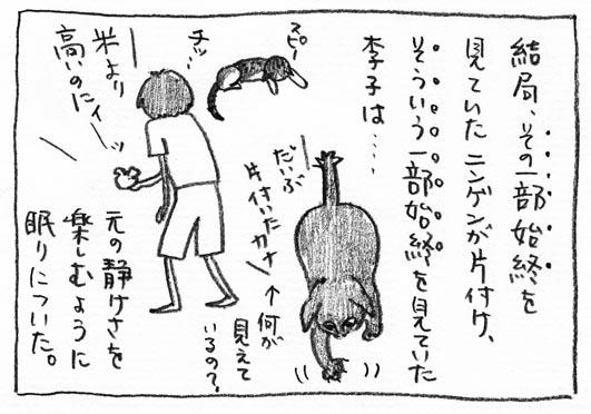 4_李子寝た