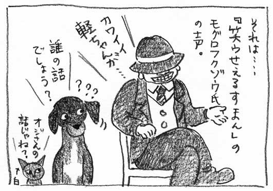 3_モグロ