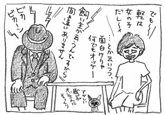 4_ビカビカーン