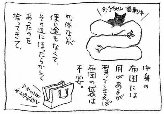2_布団袋