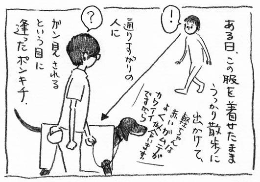 4_ガン見