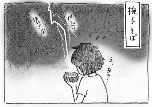 5_椀子そば