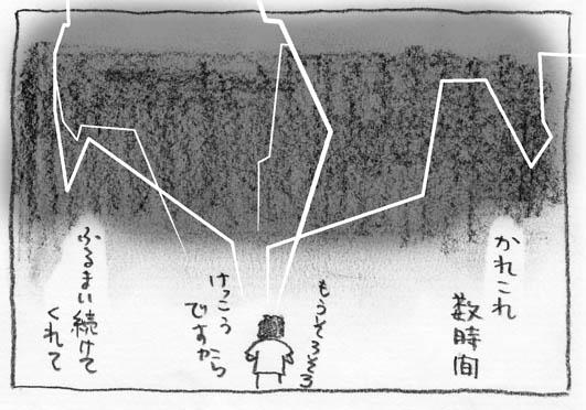 8_ふるまう