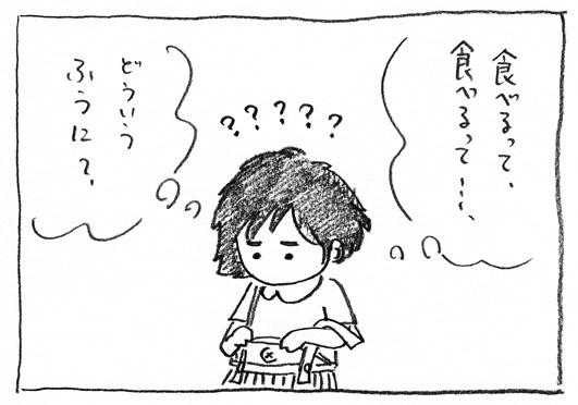 2_どういうふうに?