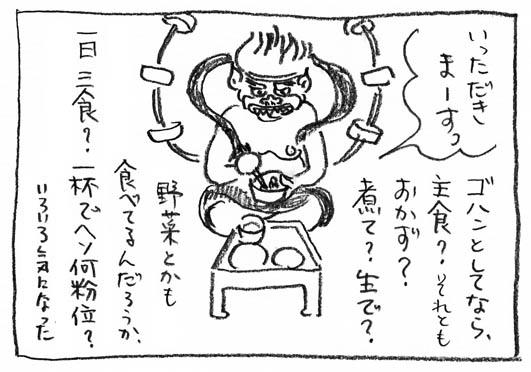 4_ゴハン
