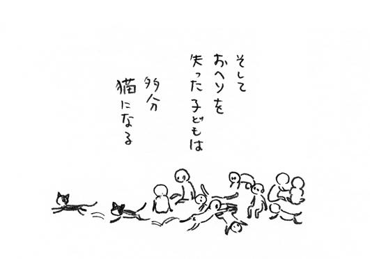 6_ヘソ失い
