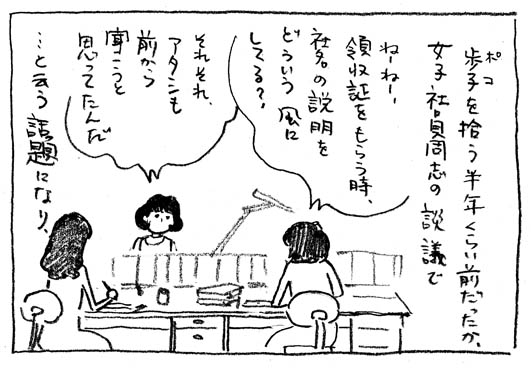 1_女子談義