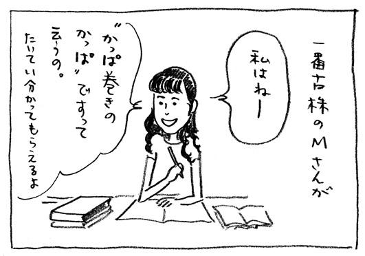 2_Mさん
