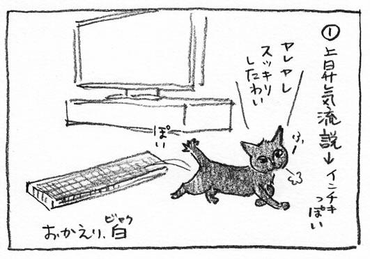 4_おかえり
