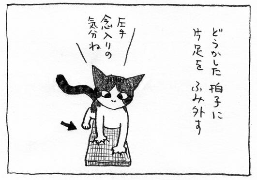 2_踏み外す