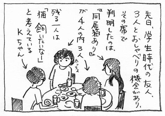 1_おしゃべり