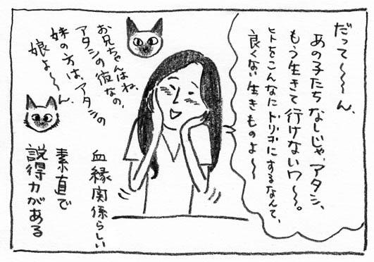 4_血縁関係