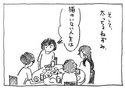 16_猫のない人生