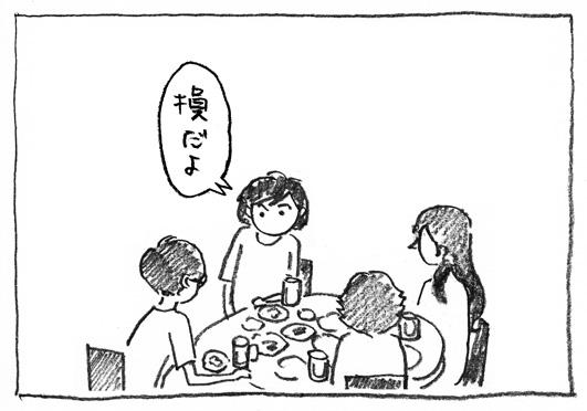 17_損だよ