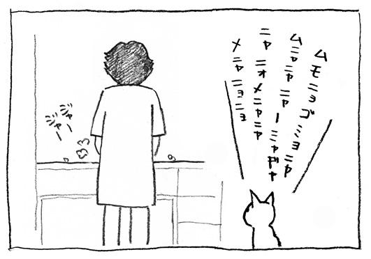 9_更にニャゴ