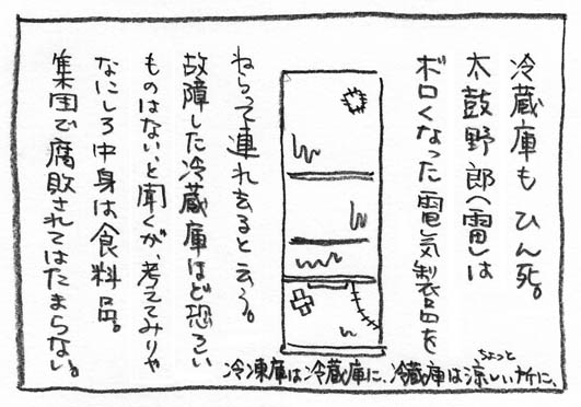 3_冷蔵庫ひんし