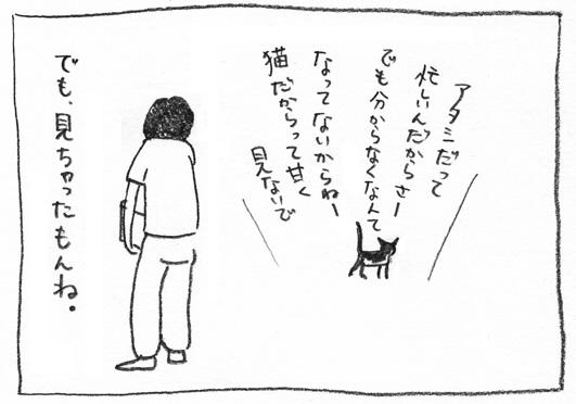 7_見てしまった