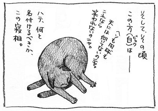 9_変な寝相