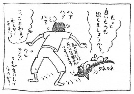 4_ことわる