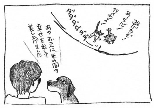 4_つかの間の