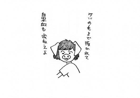 5_太っちょ
