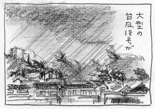 1_台風18号