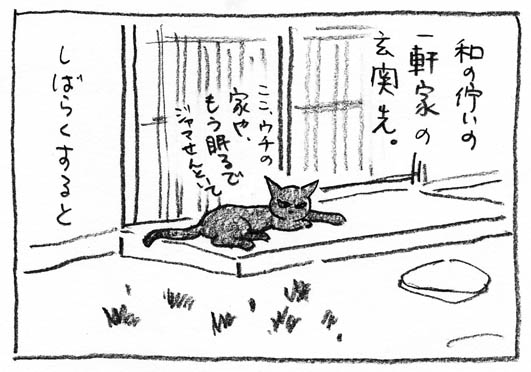 3_玄関先