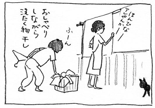 2_洗濯物干