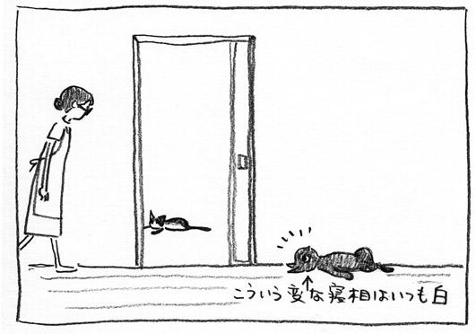 2_変な寝相