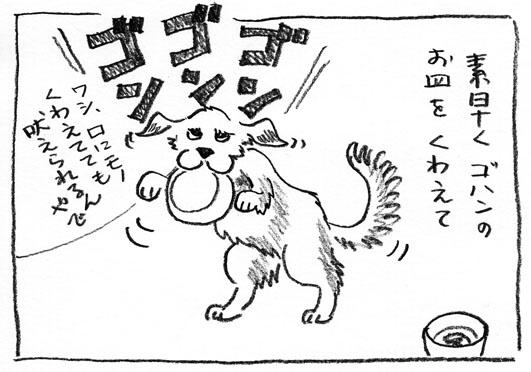 3_ゴンゴン