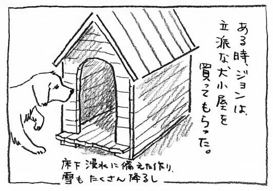 1_犬小屋